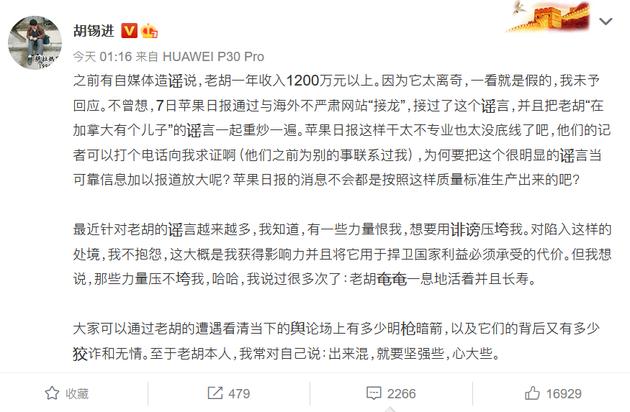 胡锡进否认年收入1200万元:太离奇,一看就是假的