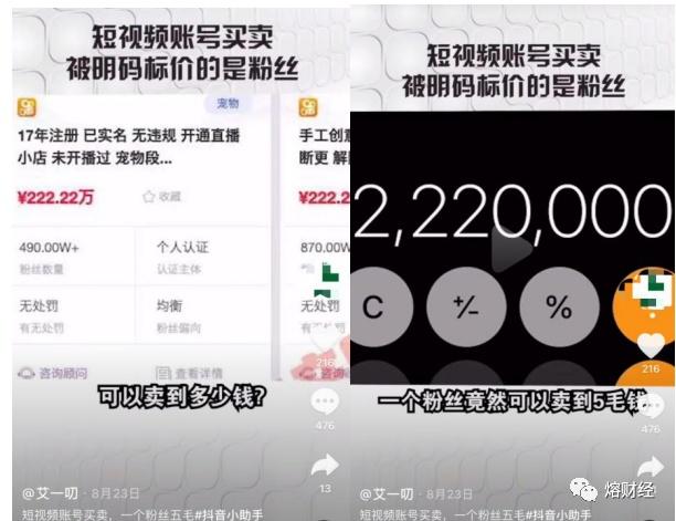 短视频灰色产业链的源头,是不法者的账号交易