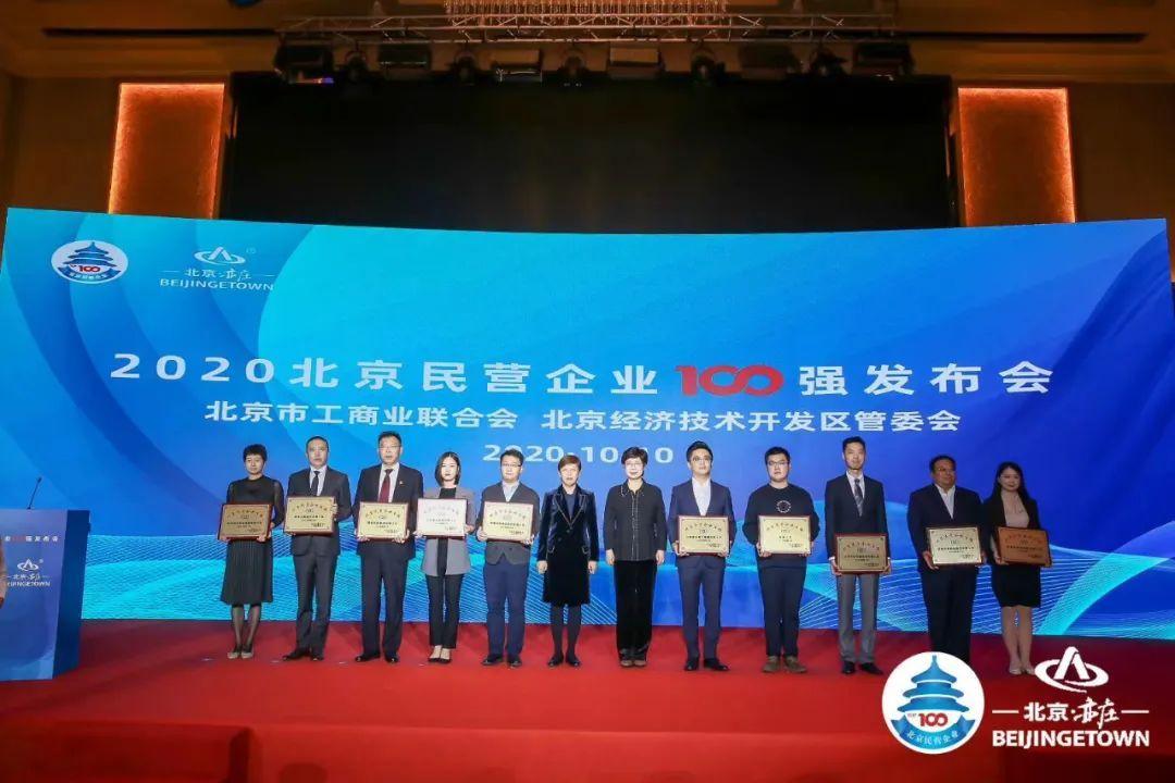 2020北京民营企业百强榜单发布