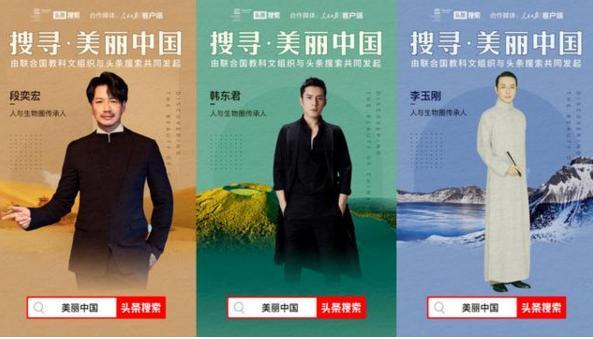 """头条搜索""""美丽中国"""",你为哪处风景胜地打过Call?"""