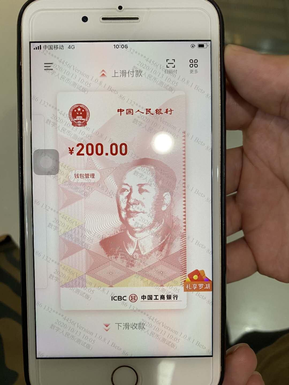 深圳数字人民币红包到货,怎么花?体验如何?记者探访