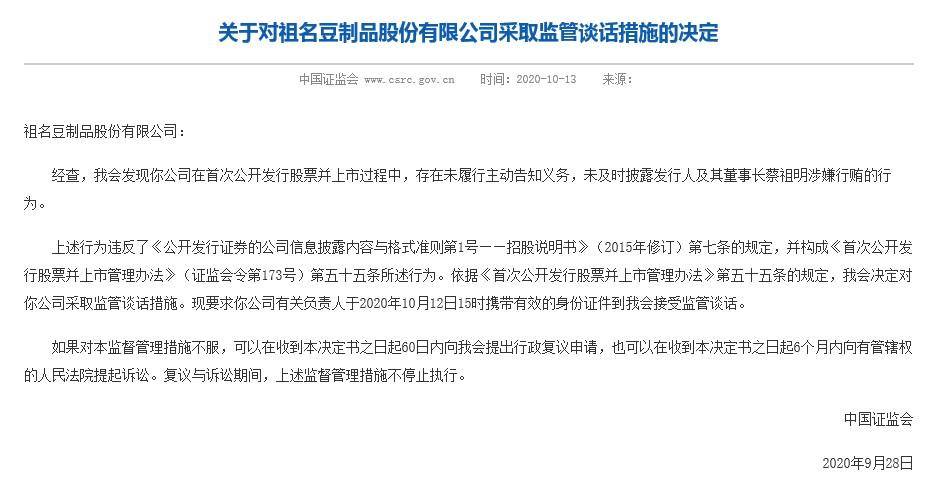 祖名股份被采取监管谈话,IPO过程中未及时披露发行人及其董事长蔡祖明涉嫌行贿的行为