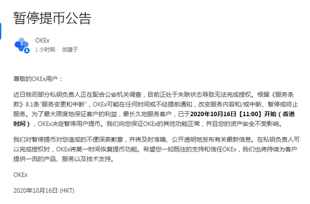 OKExCEO回应暂停用户提币:公司、业务、平台运营不受影响