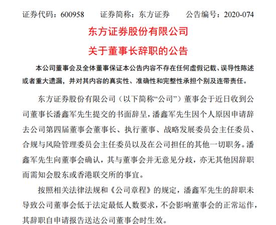 东方证券:董事长潘鑫军因个人原因辞职 和董事会无意见分歧