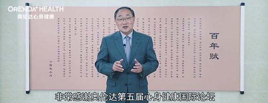 新中式健康生活 第五届心身健康国际论坛在北京举办