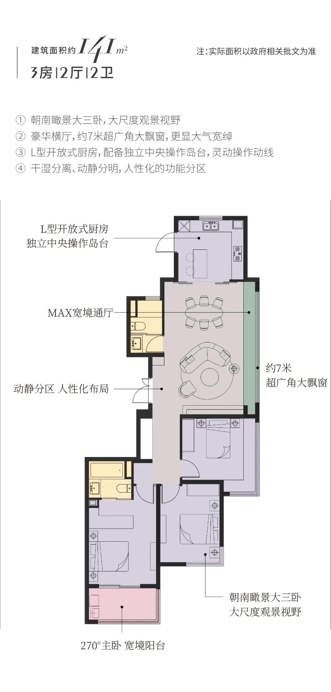 141 m²3房2厅2卫户型图