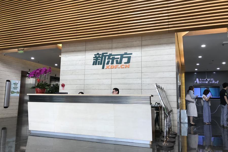 新东方计划下周赴港IPO,募资10亿美元