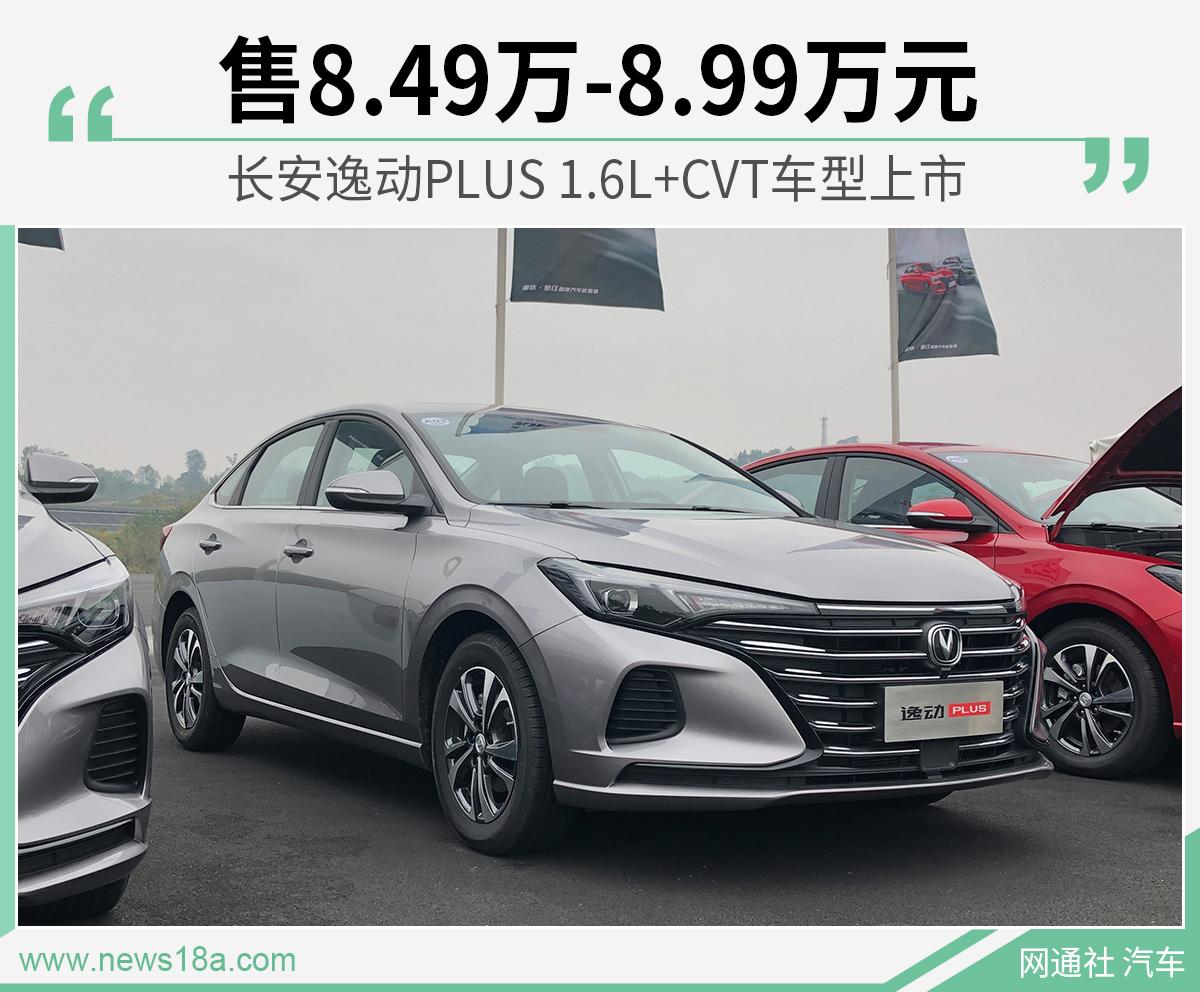 售8.49万-8.99万元 长安逸动PLUS百万版车型上市