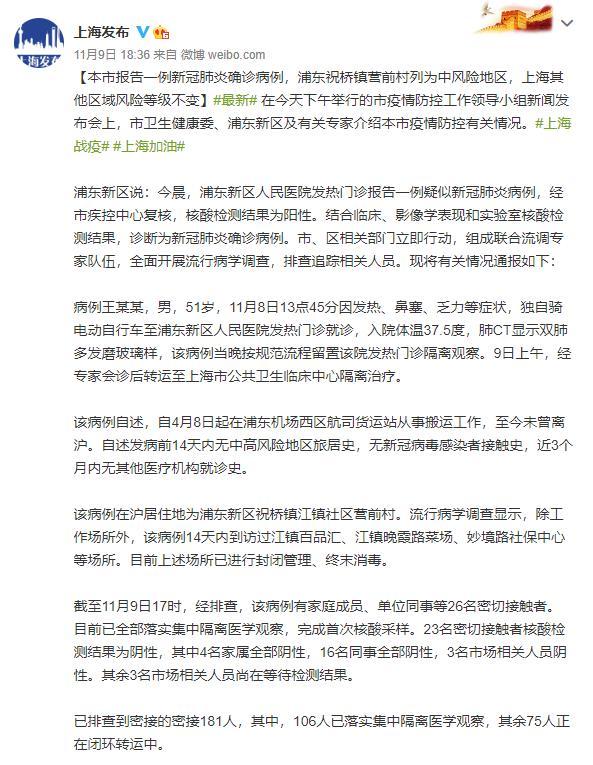 上海新增1例确诊病例:浦东祝桥镇营前村列为中风险地区
