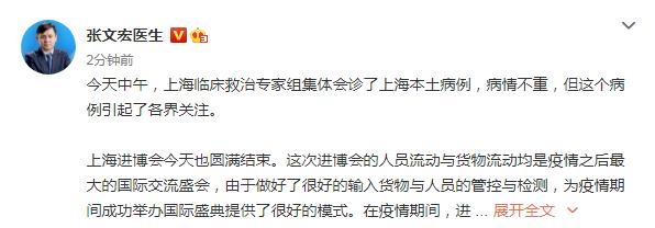 """刚刚!张文宏发文回应""""上海新增本土病例"""""""