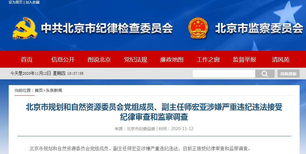 注册理财规划师_北京市规自委党组成员、副主任师宏亚被查-新闻频道-和讯网
