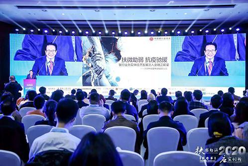 2020中国普惠金融国际论坛现场