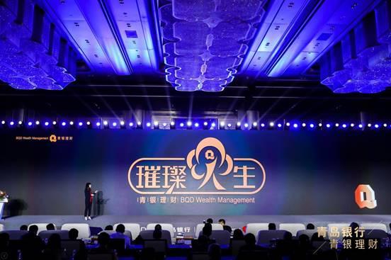 青岛银行隆重举办青银理财开业暨山海同盟•胶东经济圈金融合作联盟成立仪式