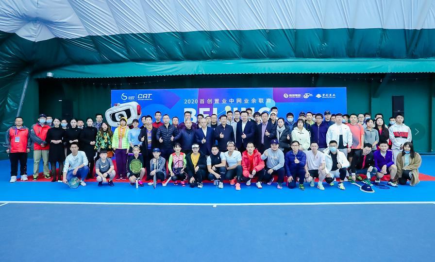 2020首创置业中网业余联赛移师北京 跨界合作加速网球文化传播