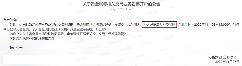 yy黄金圈:国内6大行紧急暂停黄金开户,该担忧吗?