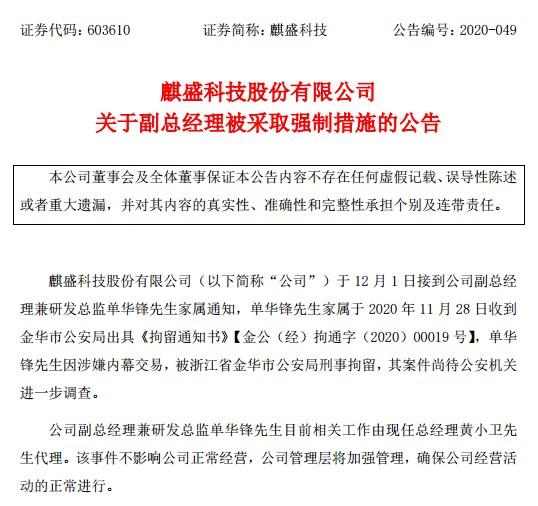 因涉嫌内幕交易,麒盛科技副总经理单华锋被刑拘!公司前三季度营收净利双双下滑