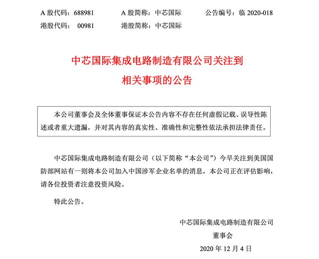 被美国国防部列为军工企业 SMIC刚刚发布公告回应!外交部以前也表达过自己的立场