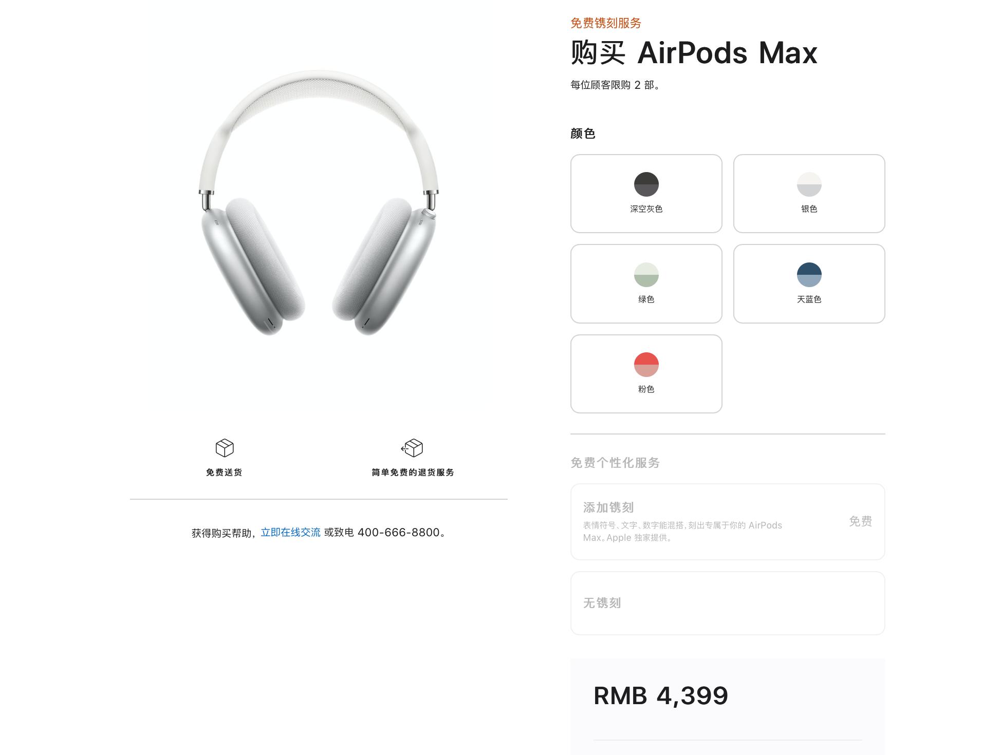 4399元!苹果推头戴式耳机,还不配充电头,网友:价格劝退!