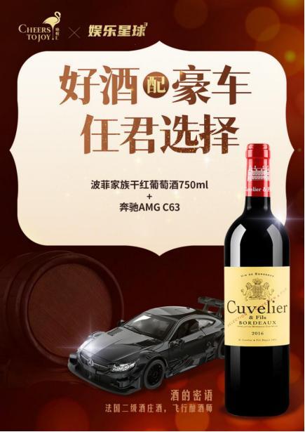 咏悦汇酒库X娱乐星球联合创新 好酒豪车打造酒类营销新潮流