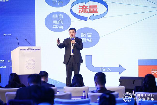 易观杨彬:数字化运营重构金融业务增长