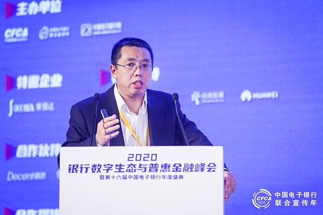 亿联银行张世杰:回归金融本质 借力科技践行普惠金融