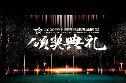 """2020年度中国智能建筑品牌奖揭晓,绿米联创荣获""""中国智能建筑家居奖""""双料大奖"""