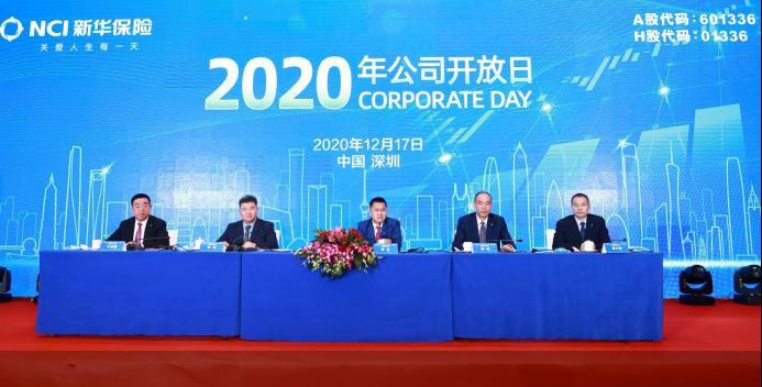 新华保险举办2020年公司开放日解读理财策略