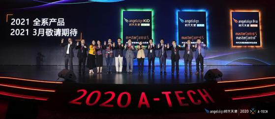 时代天使2020A-Tech大会 用技术创新致敬中国数字化正畸20年