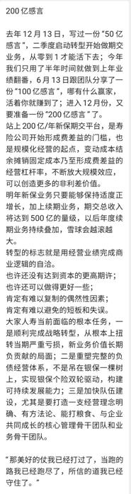 """杨小玲系列""""推荐书""""在200亿平台上曝光了每个人的寿险保费"""