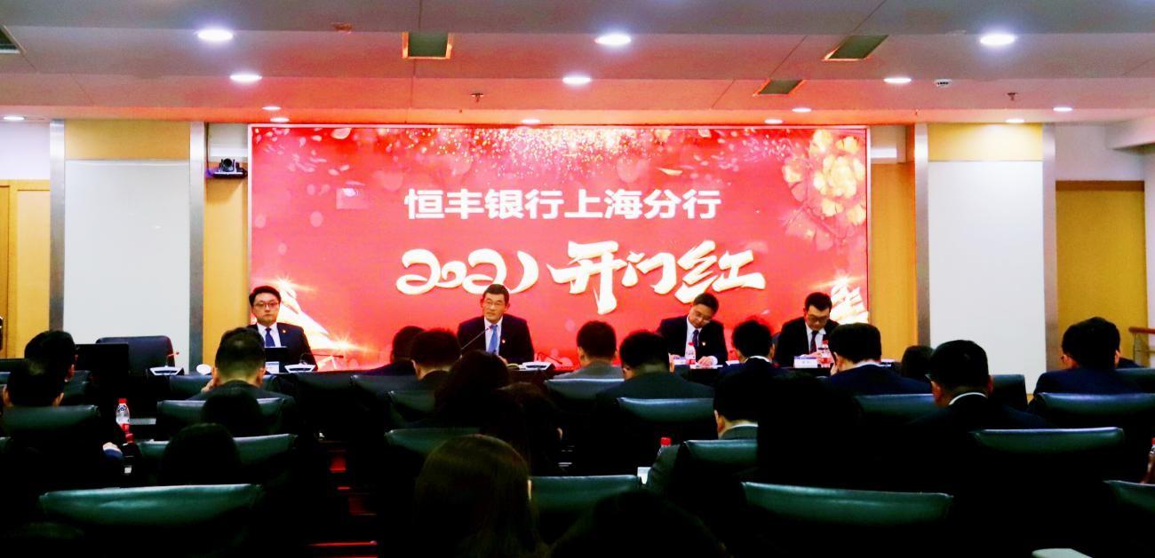 """相信自己 勇争第一   恒丰银行上海分行召开2021年""""开门红""""启动会"""