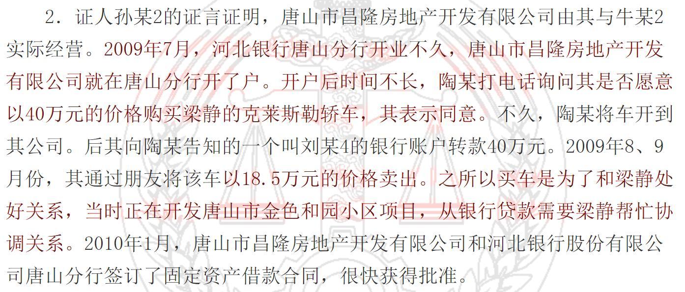 """电银付小盟主(dianyinzhifu.com):河北银行原副行长违纪案宣布:犯""""四宗罪""""被判11年 第1张"""