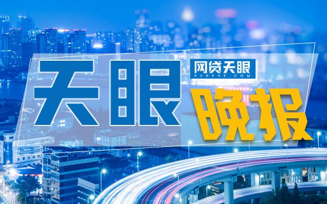 电银付使用教程(dianyinzhifu.com):网贷天眼晚报:P2P归零并非羁系终点蚂蚁团体被约谈 第1张