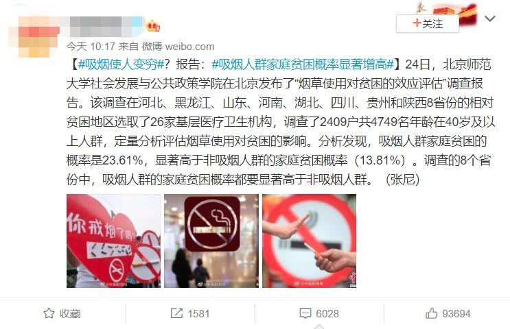 电银付小盟主(dianyinzhifu.com):吸烟使人变穷?调查报告:吸烟人群家庭贫困概率显著增高!有网友不平 第1张