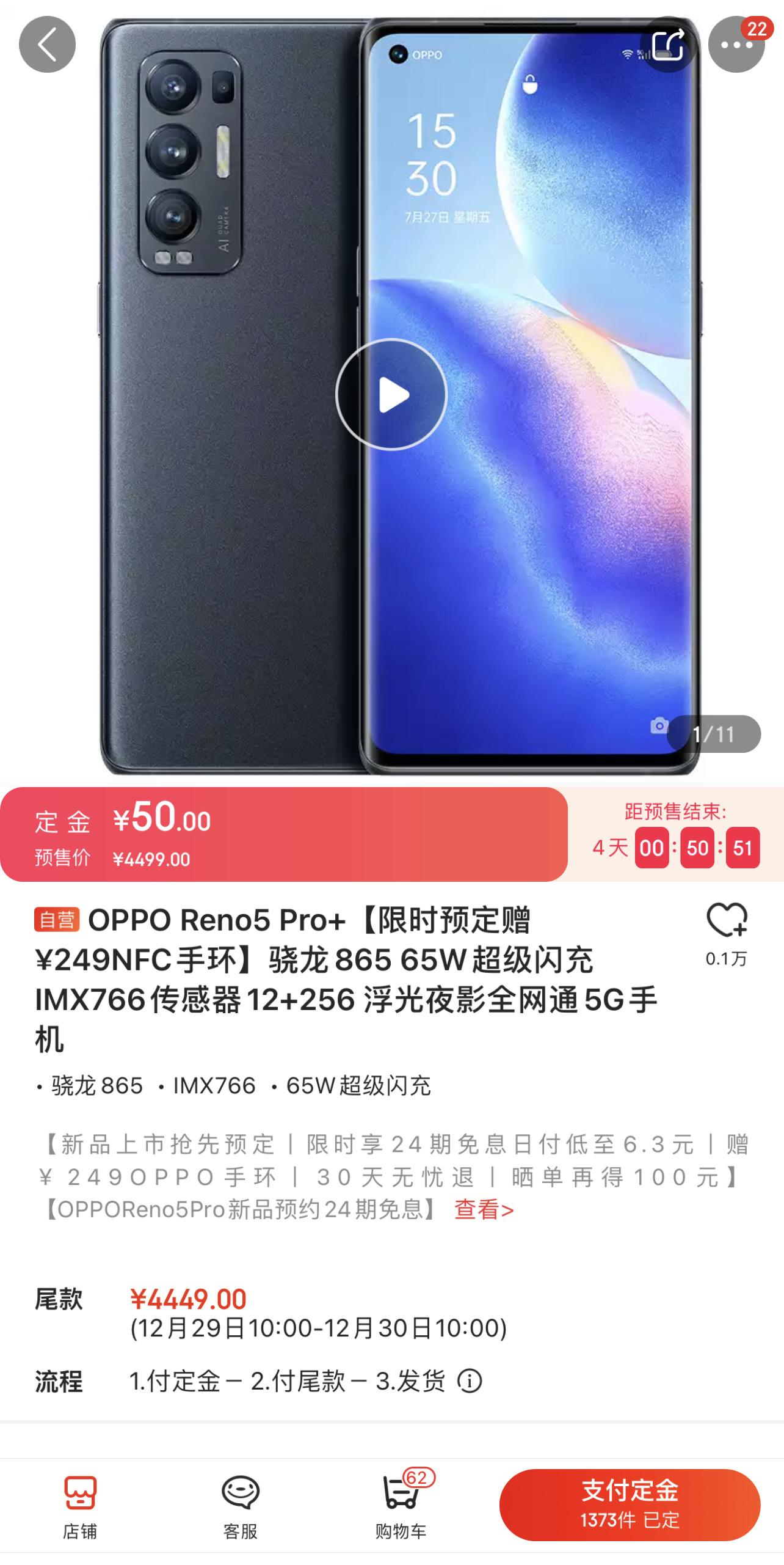 Reno5 Pro+预约不及小米11零头,经销商:OPPO仅剩品牌效应