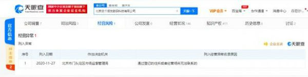 usdt钱包支付(caibao.it):罗永浩直播公司被列入谋划异常 第1张