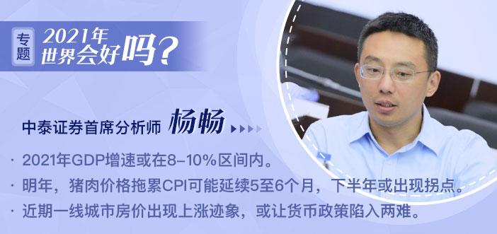 usdt钱包支付(caibao.it):中泰证券首席分析师杨畅:一线都会房价上涨,或让货币政策制订陷入两难 第1张