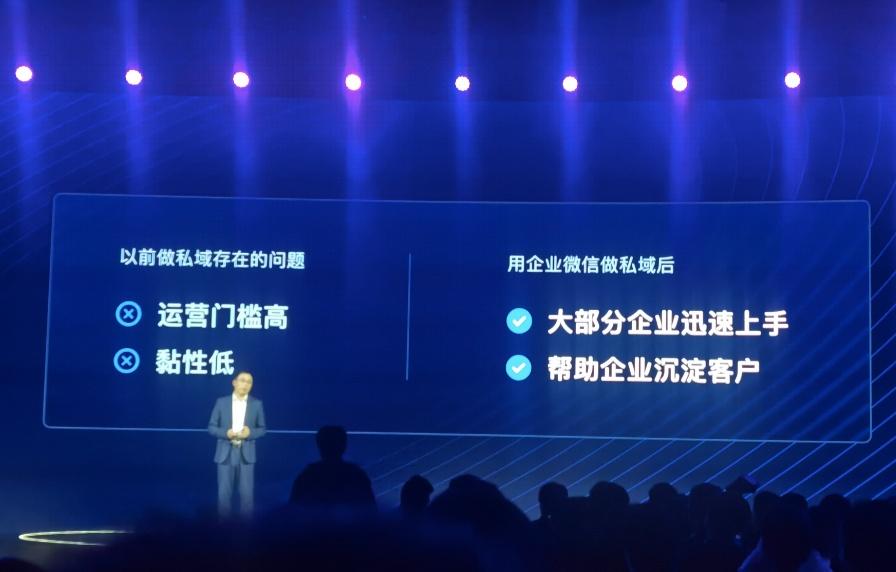 """电银付app下载(dianyinzhifu.com):私域经济开拓企业服务新赛道,企业微信跑出""""加速度"""" 第4张"""
