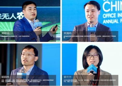 usdt无需实名(caibao.it):中国写字楼产业园生长论坛第17届年会构建新商办重塑新未来 第6张