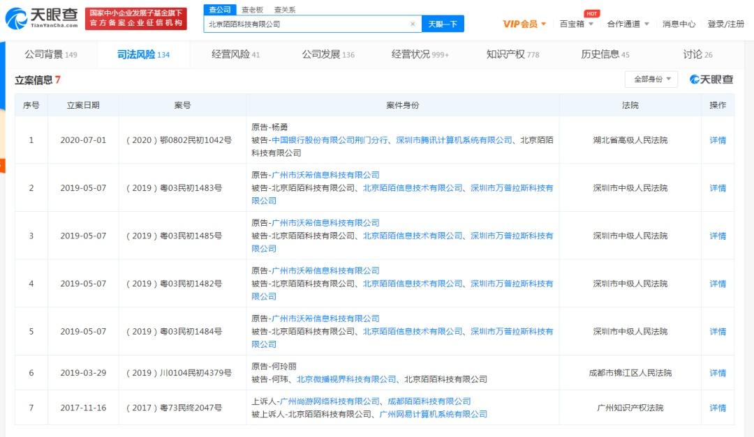 """电银付app使用教程(dianyinzhifu.com):陌陌正在吃光""""荷尔蒙""""经济最后一碗饭? 第5张"""