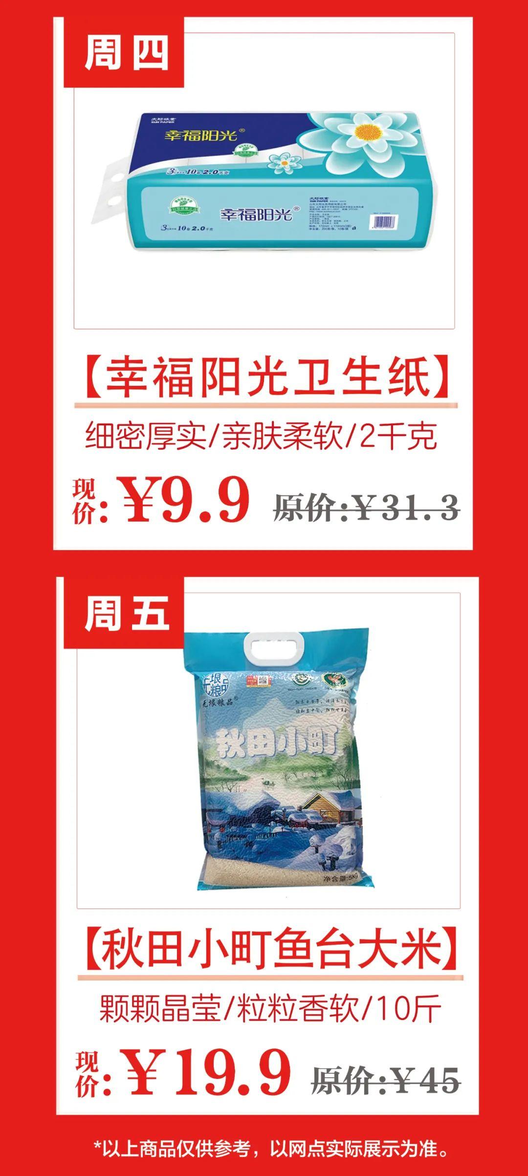 点击看大图 电银付安装教程(dianyinzhifu.com):好消息 | 济宁银行网点小店上线啦~ 第3张