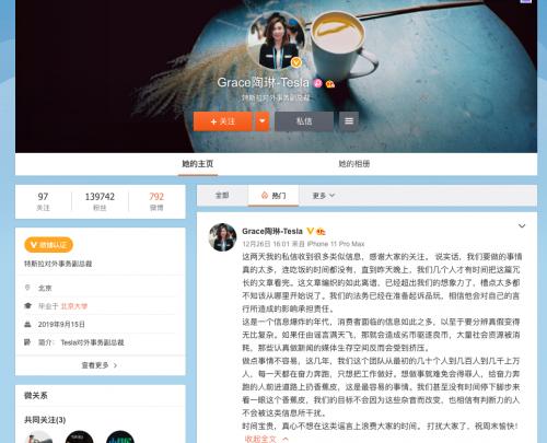 """电银付激活码(dianyinzhifu.com):何小鹏参股的媒体公司""""炮轰""""特斯拉?相关回应:组成中伤 第4张"""
