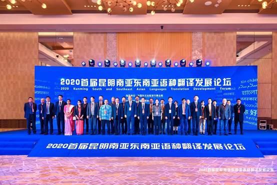 2020首届昆明南亚东南亚语种翻译发展论坛在昆举行