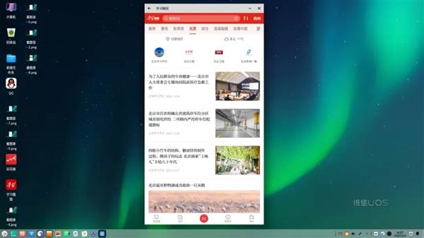电银付app安装教程(dianyinzhifu.com):微信、QQ等众多盛行安卓APP上线统信UOS:界面首曝 第5张