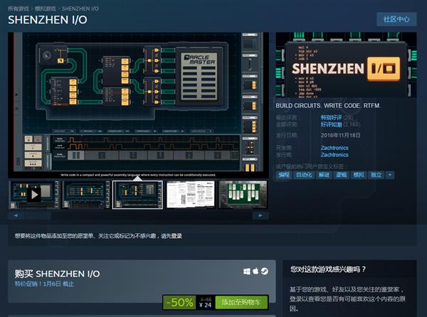 usdt无需实名(caibao.it):程序猿下班也能编程 Steam稀奇好评游戏《深圳I/O》半价促销 第1张