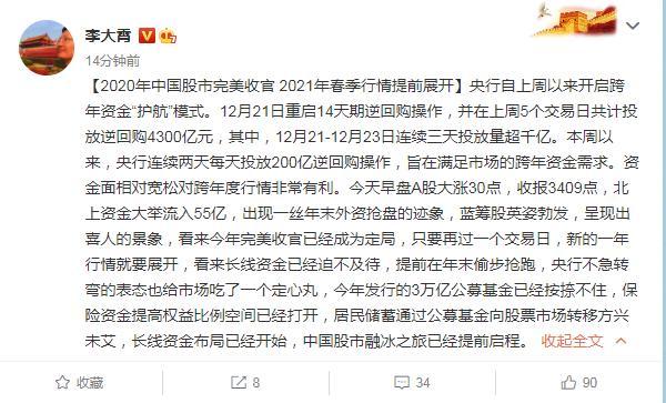 usdt自动充值(caibao.it):李大霄:2020年中国股市完善收官 2021年春季行情提前睁开 第1张