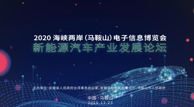 usdt充值(caibao.it):2020海峡两岸(马鞍山)电子信息展览会 新能源汽车产业生长论坛盛大举行! 第1张