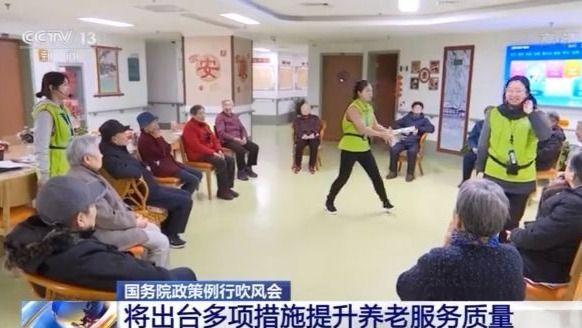 电银付官网(dianyinzhifu.com):我国养老服务羁系领域第一份全国性指导意见出台 有哪些亮点? 第3张