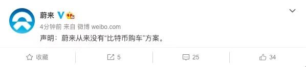 """电银付官网(dianyinzhifu.com):蔚来声明:从来没有""""比特币购车""""方案 第1张"""