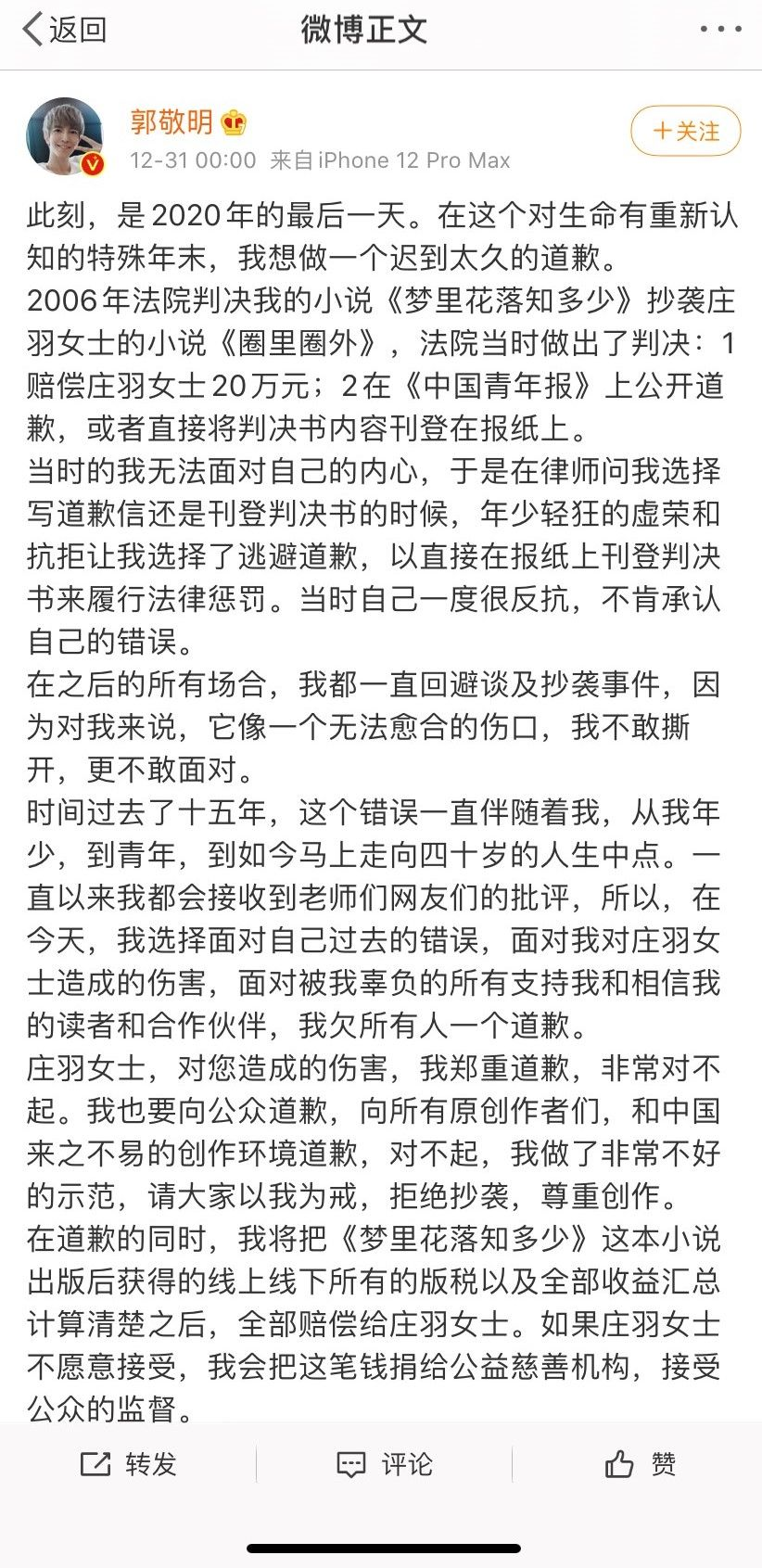 usdt无需实名买卖(caibao.it):为什么有些人过良久才会致歉? 第2张