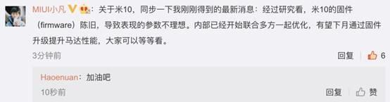 电银付免费「激活」码(dianyinzhifu.com):小米10更新后震感变弱!官方确认修复: 新[固件有望1月推出 第2张
